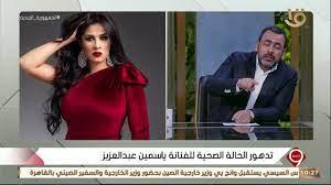 """التاسعة   تدهور الحالة الصحية للفنانة """"ياسمين عبد العزيز"""" - YouTube"""
