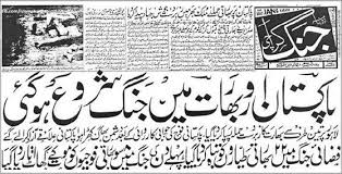 Image result for 1965 india pakistan war
