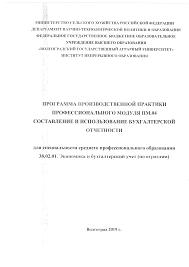 отчет по учебной практике пм 04