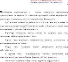 Дипломная работа Министерство образования и науки Российской  Структура дипломной работы состоит из введения трех глав заключения и библиографического списка Первая