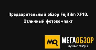 Предварительный обзор <b>Fujifilm XF10</b>. Отличный фотокомпакт ...