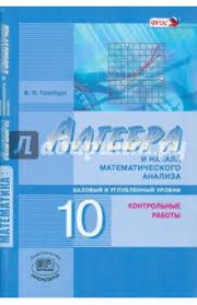 Книга Алгебра и начала математического анализа класс  Алгебра и начала математического анализа 10 класс Контрольные работы Базовый и углуб уров
