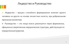дипломная презентация по особенностям управленческой деятельности жен  Лидерство