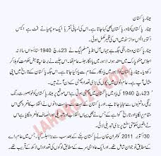 lahore minar e in urdu minar e in urdu