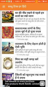 Small Picture Vastu Tips in Hindi Android Apps on Google Play