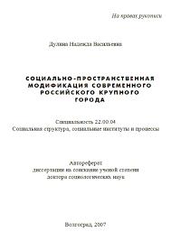 Центр Аналитик Автореферат диссертации Социально  Автореферат диссертации Социально пространственная модификация современного российского крупного города