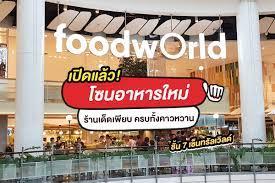 foodwOrld โซนอาหารใหม่ ร้านดังเพียบ @CTW | ปันโปร - Punpromotion