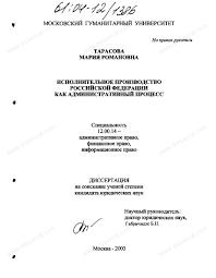 Диссертация на тему Исполнительное производство Российской  Диссертация и автореферат на тему Исполнительное производство Российской Федерации как административный процесс dissercat