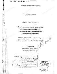 Диссертация на тему Ответственность за военные преступления  Диссертация и автореферат на тему Ответственность за военные преступления совершенные на территории СССР в