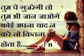 sad love quotes for your boyfriend from the heart in hindi. Modren Love Sad Love Quotes For Him From The Heart In Hindi GC2yHRCVF Intended Sad Love Quotes For Your Boyfriend From The Heart In Hindi T