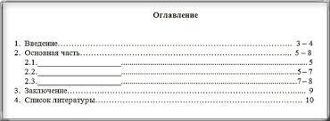 Как правильно написать и оформить реферат Блог Валерия Морозова Образец титульного листа реферата Образец оглавления реферата