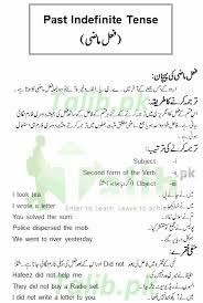 Past Indefinite Tense In Urdu To English Exercise Sentence