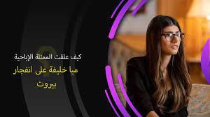 ميا خليفة تطلق حملة تبرع للبنان بعد انفجار بيروت - YouTube