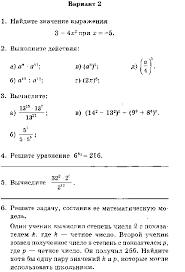 Контрольная работа по алгебре класс по теме Степень с  hello html m1ea9f722 gif