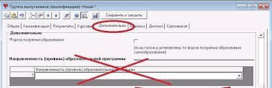 Общий порядок действий для формирования базы данных в программе  если нет направленности профиля образовательной программы 5