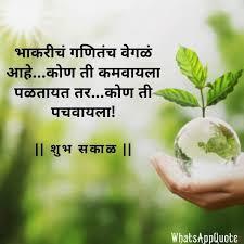 good morning images in marathi for