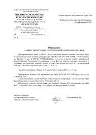 Требования к оформлению диссертации и автореферата Требования к оформлению диссертации и автореферата Файл Института систематики и экологии животных
