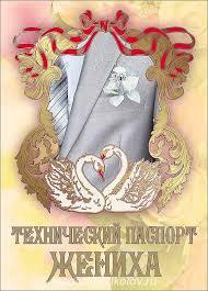 Прикольный свадебный диплом Технический паспорт жениха ламинация  Свадебный диплом Технический паспорт жениха ламинация 5 0