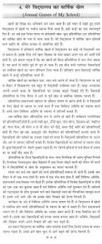 essay on annual games of my school in hindi