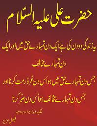 Hazrat Ali Quotes In Urdu Hazrat Ali Quotes In Urdu Ali Quotes