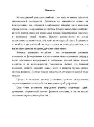 Реферат Финансы домашнего хозяйства Рефераты Банк рефератов  Финансы домашнего хозяйства 07 12 12