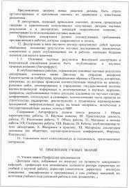 ВМАК не ВАК phd в России trubizin