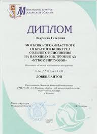 лауреата степени Довбня Антона Диплом лауреата 1 степени Довбня Антона
