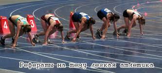 Рефераты по физкультуре на тему легкая атлетика Нормы спорта и ГТО Легкая атлетика объединяет в себе огромный перечень различных спортивных упражнений каждое из которых может трактоваться как отдельная спортивная