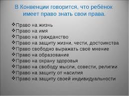 Реферат на тему права детей в украине > есть решение Реферат на тему права детей в украине