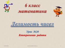 Контрольная работа Делимость чисел презентация по математике  Делимость чисел 6 классматематика Урок №20 Контрольная работа