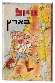 תוצאת תמונה עבור מפת ארץ ישראל מצוירת