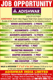 Job Accounts Assistants Bengaluru Finance Accounting