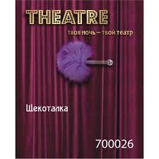 <b>Щекоталка TOYFA Theatre</b>, пластик, перо, фиолетовая купить по ...