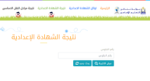 نتائج محافظة القاهرة : استعلام الآن نتيجة الصف الثالث الاعدادي 2021 برقم  الجلوس لمعرفة درجات الفصل الدراسي الثاني