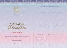 Образцы документов выдаваемые ДВГУПС 1 01 Бланк диплома бакалавра без отличия