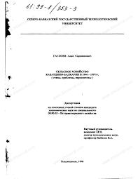 Диссертация на тему Сельское хозяйство Кабардино Балкарии в  Диссертация и автореферат на тему Сельское хозяйство Кабардино Балкарии в 1946 1997 гг