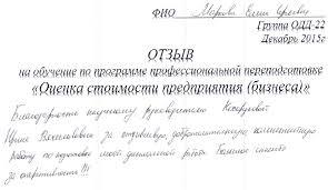 Университет СИНЕРГИЯ Центр профессиональной переподготовки  Маркова