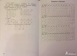 из для Контрольно измерительные материалы Математика  Пятнадцатая иллюстрация к книге Контрольно измерительные материалы Математика 1 класс ФГОС