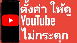 วิธีตั้งค่ามือถือให้ดู YouTube ได้ลื่นไหล ไม่กระตุก