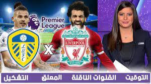 موعد مباراة ليفربول وليدز يونايتد اليوم في الدوري الانجليزي والقنوات  الناقلة 11/09/2021 - YouTube