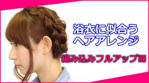 浴衣に似合うヘアアレンジ編み込みフルアップ編how To Self Hair Arrange