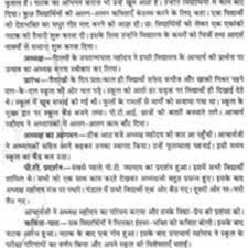 essay on annual function in our school in hindi at azazaessay org pl essay on annual function in our school in hindi pic