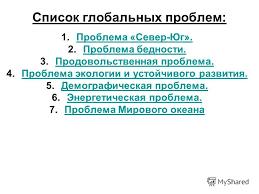 Презентация на тему Глобальные проблемы человечества  3 Список глобальных