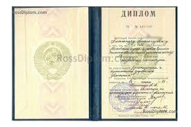 Купить диплом высшем образовании республик ссср ru Купить диплом высшем образовании республик ссср ii