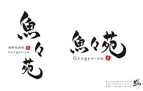 筆文字のロゴの作り方テラ合同会社