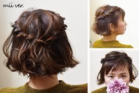 ねじりハーフアップショートボブのやり方美容師が教える簡単ヘア