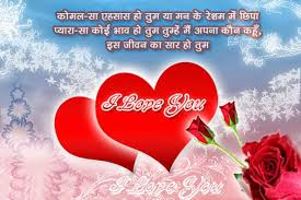 Happy Valentines Day 2015 wishes in marathi, love you quotes for ... via Relatably.com