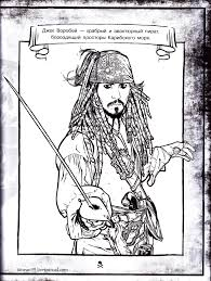 Small Picture Pirates of the Caribbean coloring pages including POC 5