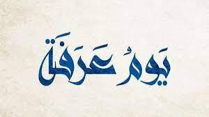 دعاء يوم عرفة 2021 مستجاب عن النبي