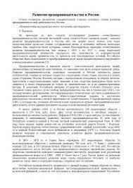 Развитие предпринимательства в России docsity Банк Рефератов Развитие предпринимательства в России конспект Экономика